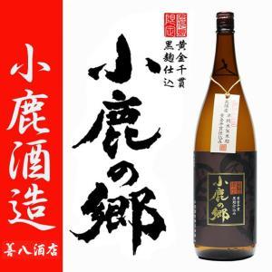 鹿児島限定販売 小鹿の郷 25度 1800ml 小鹿酒造 黒麹 本格芋焼酎|zen8