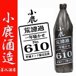 神川酒造 小鹿荒濾過一年寝かせ No610 芋焼酎