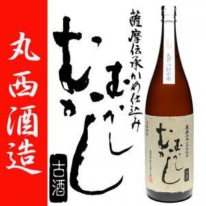 特約店限定販売 三年古酒 むかしむかし 25度 1800ml 丸西酒造 白麹仕込み 本格芋焼酎|zen8