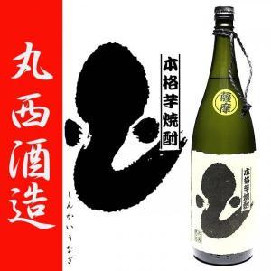 特約店限定販売 深海 うなぎ  25度 1800ml 丸西酒造 黒麹仕込み 本格芋焼酎|zen8