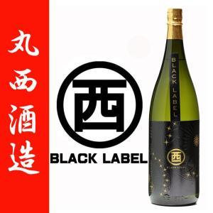 特約店限定 限定生産  丸西Black Label  25度 1800ml 丸西酒造 黒麹 本格芋焼酎|zen8