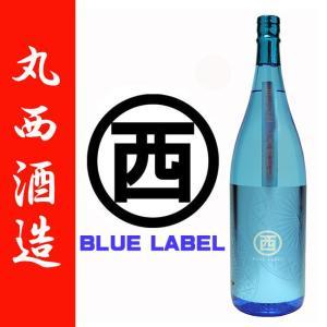 丸西BLUE LABEL