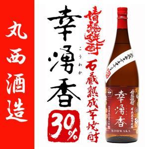 丸西酒造 幸湧香 30度