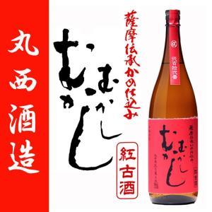 むかしむかし 紅古酒 25度 1800ml 丸西酒造  本格芋焼酎|zen8