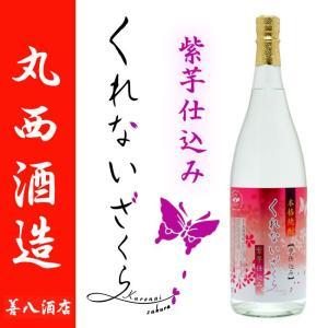 芋焼酎 くれないざくら 紫芋使用 25度 1800ml 丸西酒造  本格芋焼酎|zen8