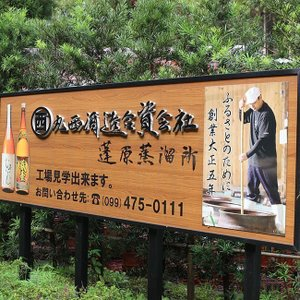 まるにし会限定 孤高の月蛍 1800ml 丸西酒造  芋焼酎 zen8 02