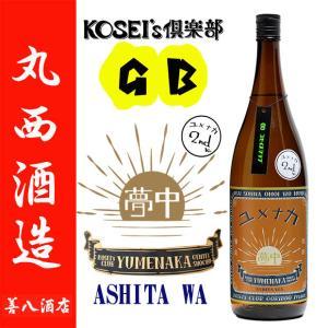 コセイズ倶楽部 ユメナカ 25度 1800ml 丸西酒造  本格芋焼酎|zen8