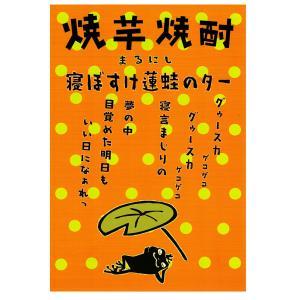 寝ぼすけ蓮蛙のター 25度 1800ml 丸西酒造  焼芋焼酎|zen8|03