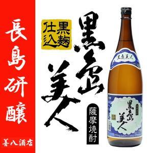 長島研醸 黒島美人 芋焼酎 薩摩焼酎 1800ml|zen8