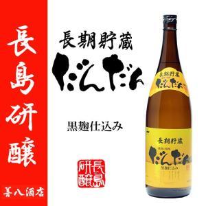 長島研醸 だんだん 黒麹 芋焼酎 薩摩焼酎 1800ml|zen8