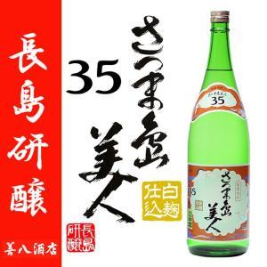 長島研醸 さつま島美人 35度 芋焼酎 薩摩焼酎 1800ml|zen8