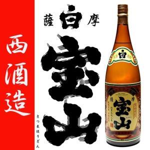 芋焼酎 西酒造 薩摩宝山 25度 1800ml zen8