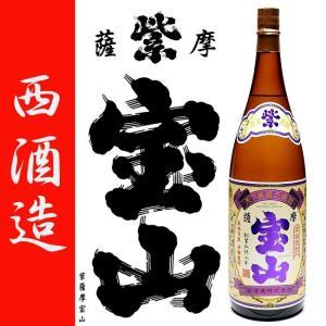 芋焼酎 西酒造 紫薩摩宝山 25度 1800ml|zen8