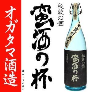甕壷仕込み 秘蔵の酒 蛮酒の杯(ばんしゅのはい) 25度 1800ml オガタマ酒造 白麹 本格芋焼酎|zen8