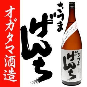 芋焼酎 オガタマ酒造 さつま げんち 25度 1800ml|zen8