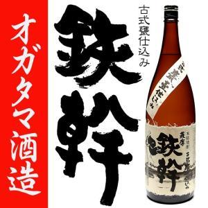 芋焼酎 オガタマ酒造 古式甕仕込み 鉄幹 25度 1800ml|zen8