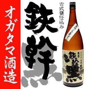 芋焼酎 オガタマ酒造 古式甕仕込み 鉄幹 黒 25度 1800ml|zen8