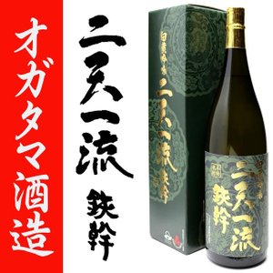 芋焼酎 オガタマ酒造 白黄吟味 二天一流 鉄幹 25度 1800ml|zen8