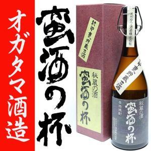 甕壷仕込み 秘蔵の酒 蛮酒の杯(ばんしゅのはい) 25度 720ml オガタマ酒造 白麹 本格芋焼酎|zen8
