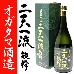 芋焼酎 オガタマ酒造 白黄吟味 二天一流 鉄幹 25度 720ml|zen8