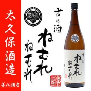 特約店限定 ねむれねむれ 25度 1800ml 黒麹かめ仕込み 本格芋焼酎 zen8