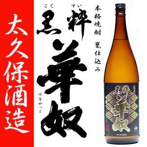 かめ仕込み 黒粋 華奴(こくすい はなやっこ) 25度 1800ml 黒麹仕込み 本格芋焼酎 zen8