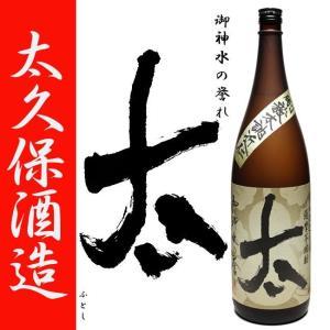 蔵元代表銘柄 太(ふとし) 25度 1800ml 黒麹仕込み 本格芋焼酎 zen8