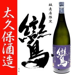 特約店限定販売 鸞(らん) 25度 1800ml 黒麹仕込み 本格芋焼酎 zen8