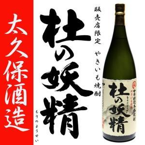 特約店限定販売 焼芋焼酎 杜の妖精(もりのようせい) 25度 1800ml 黒麹仕込み 本格芋焼酎 zen8