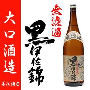 芋焼酎 黒伊佐錦 無濾過 1800ml 大口酒造|zen8