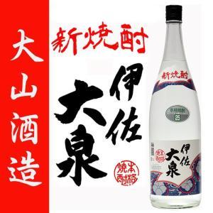 大山酒造 新焼酎 伊佐大泉