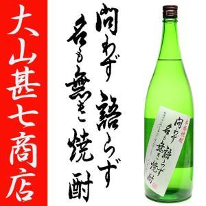 芋焼酎 大山甚七商店 問わず語らず名も無き焼酎 白 25度 1800ml|zen8