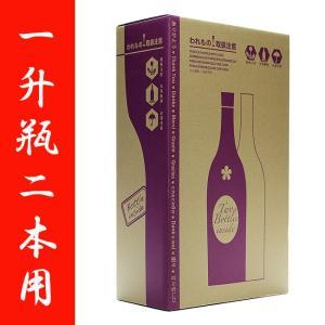 梱包資材 お酒ボックス 1800ml(一升瓶) 2本用 zen8