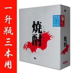 梱包資材 お酒ボックス 1800ml(一升瓶) 3本用|zen8