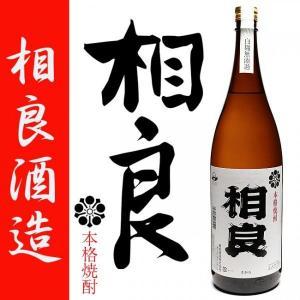 特約店限定販売 白ラベル 相良 25度 1800ml 相良酒造 薩摩最古の伝統蔵 芋焼酎|zen8