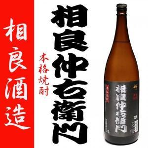 特約店限定販売 相良仲右衛門 30度 1800ml 相良酒造 薩摩最古の伝統蔵 芋焼酎|zen8