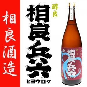 販売特約店限定品 醇良 相良兵六 紅薩摩 25度 1800ml 相良酒造 本格芋焼酎|zen8