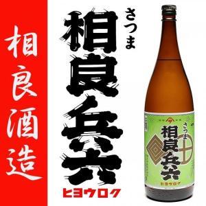 販売特約店限定品 さつま 相良兵六 25度 1800ml 相良酒造 本格芋焼酎|zen8