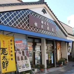 薩摩焼酎 三年古酒 相良十代目 25度 1800ml サツママサリ 相良酒造|zen8|02
