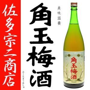 美味滋養 角玉梅酒 12度 1800ml 佐多宗二商店 黒麹 晩酌 ギフト ご贈答|zen8