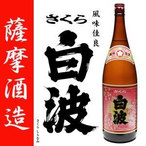 芋焼酎 さくら 白波 25度 1800ml 薩摩酒造 黄麹 桜 晩酌 ギフト ご贈答|zen8