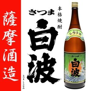 芋焼酎 さつま 白波 25度 1800ml 薩摩酒造 白麹 黄金千貫 晩酌 ギフト ご贈答|zen8