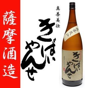 鹿児島限定 芋焼酎 きばいやんせ 25度 1800ml 薩摩酒造 白麹 黄金千貫 晩酌 ギフト ご贈答|zen8