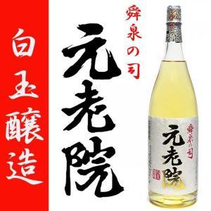 数量限定 舜泉の司 元老院 25度 1800ml 白玉醸造 長期貯蔵熟成|zen8