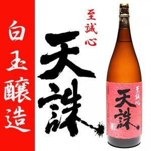 数量限定 至誠心 天誅 25度 1800ml 白玉醸造 米・芋焼酎|zen8