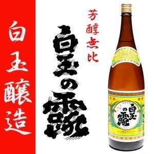 白玉の露 25度 1800ml 白玉醸造 本格芋焼酎|zen8