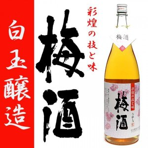 さつまの梅酒 14度 1800ml 白玉醸造 梅香実|zen8