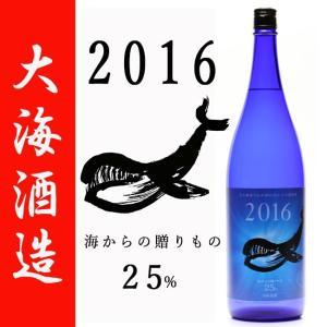 海からの贈りもの2016 25度  1800ml  大海酒造  芋焼酎|zen8
