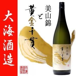 美山錦と黄金千貫 28度 1800ml 大海酒造 温泉水寿鶴|zen8