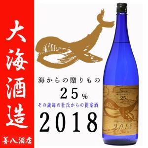 芋焼酎 海からの贈りもの2018  25度 1800ml 大海酒造|zen8